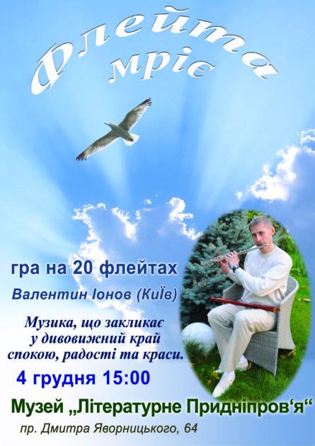 4-dekabrya-lit-muz-a4-ukr