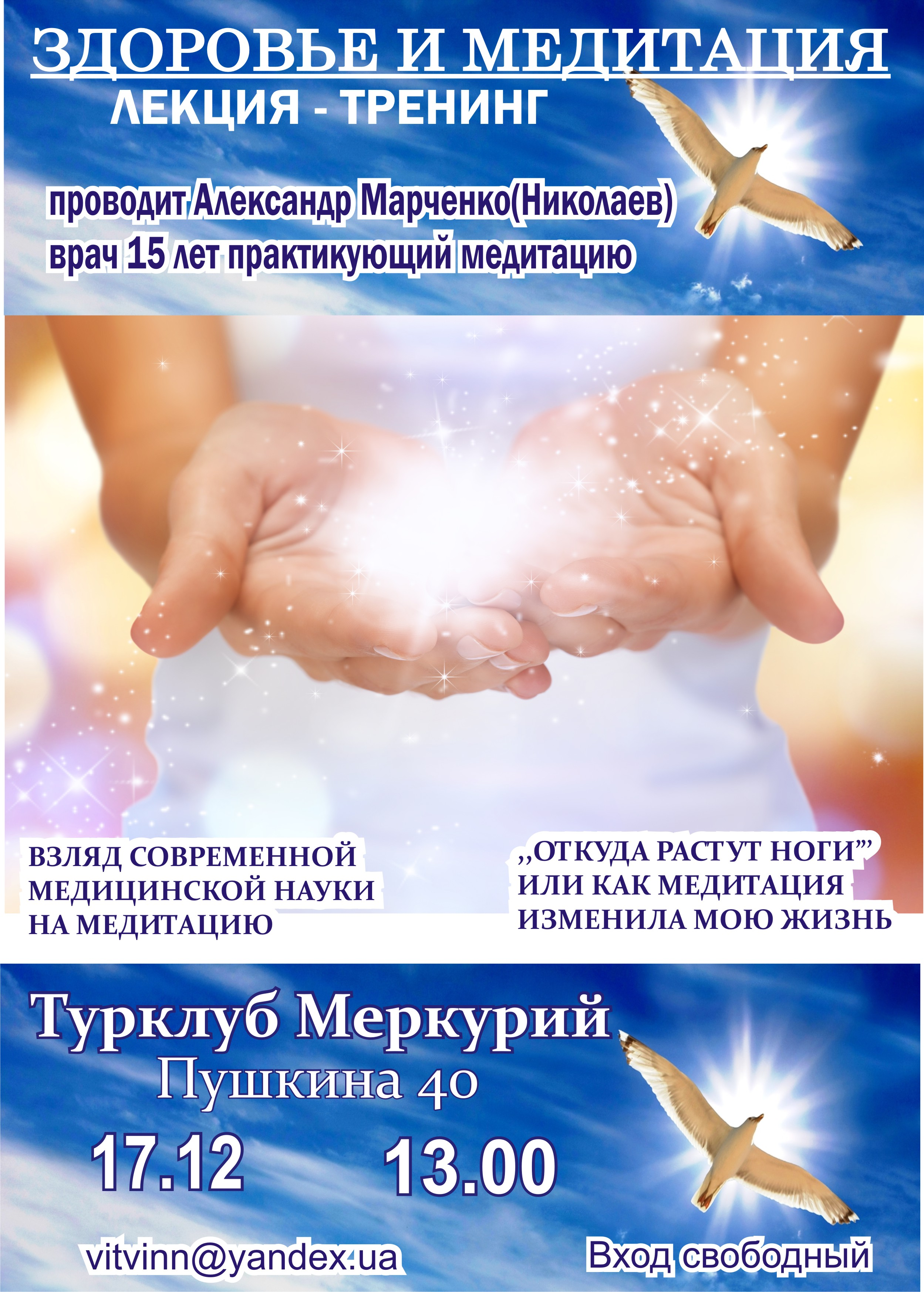 zdorove-i-meditaciya