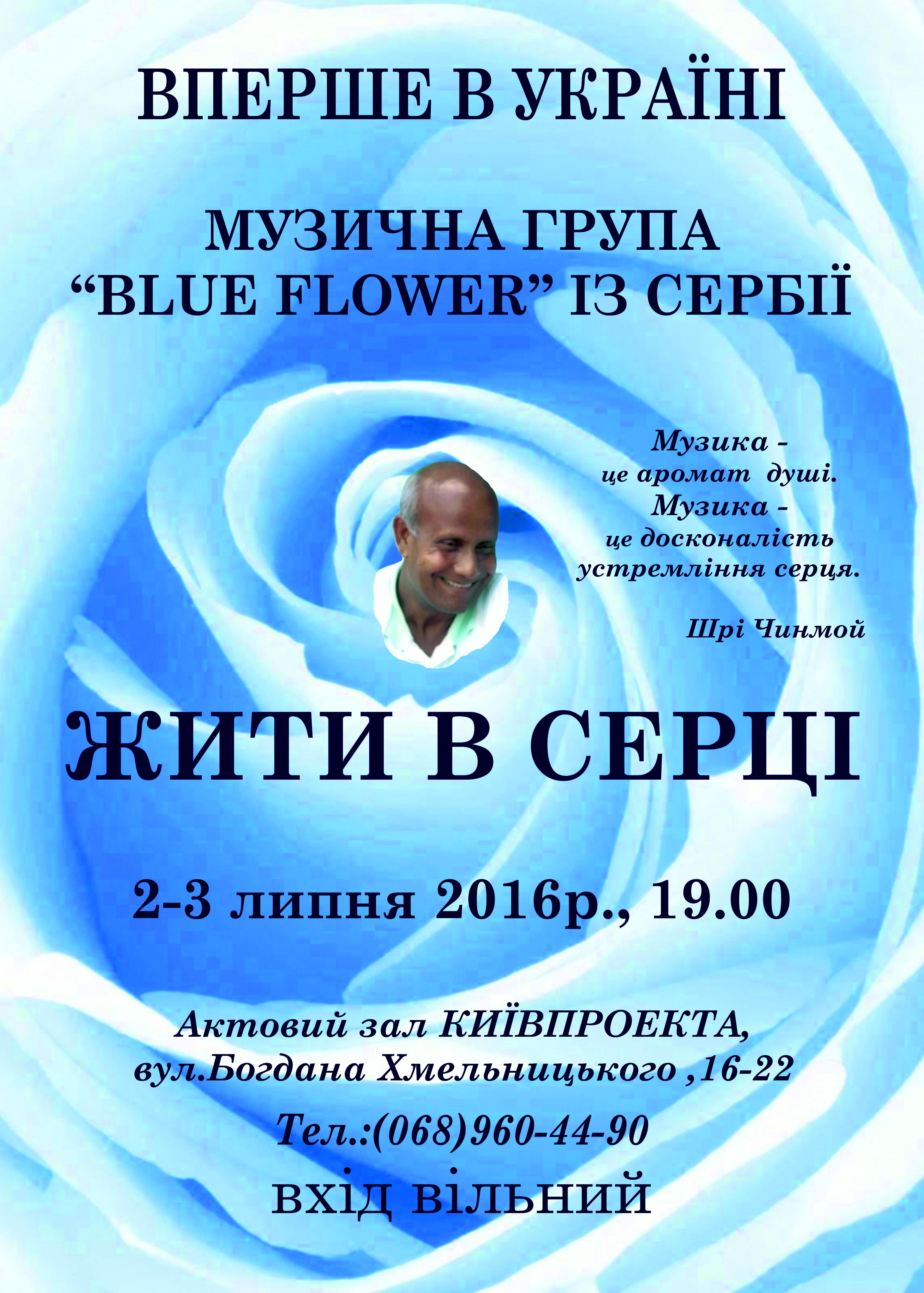 Музична група Blue Flower в Києві