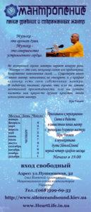 kievmantropen2016-1