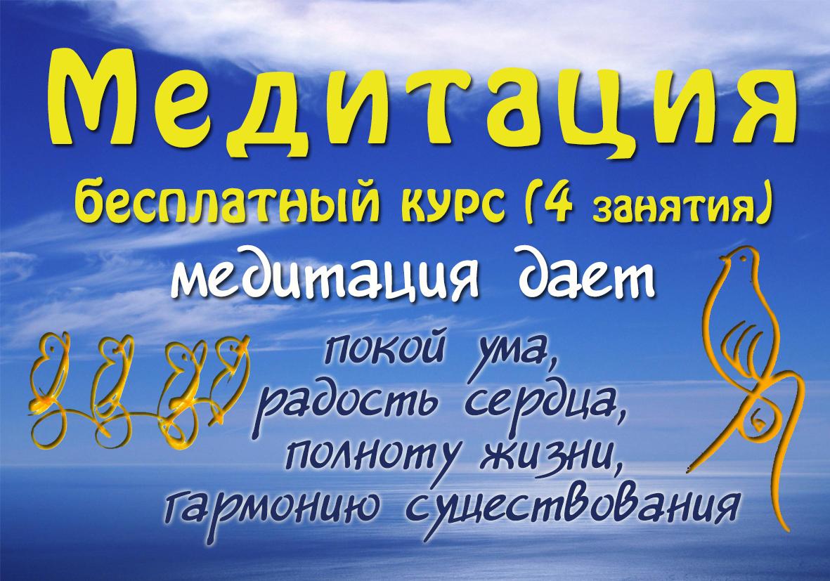 Безкоштовний курс медитації. м. Дніпро.
