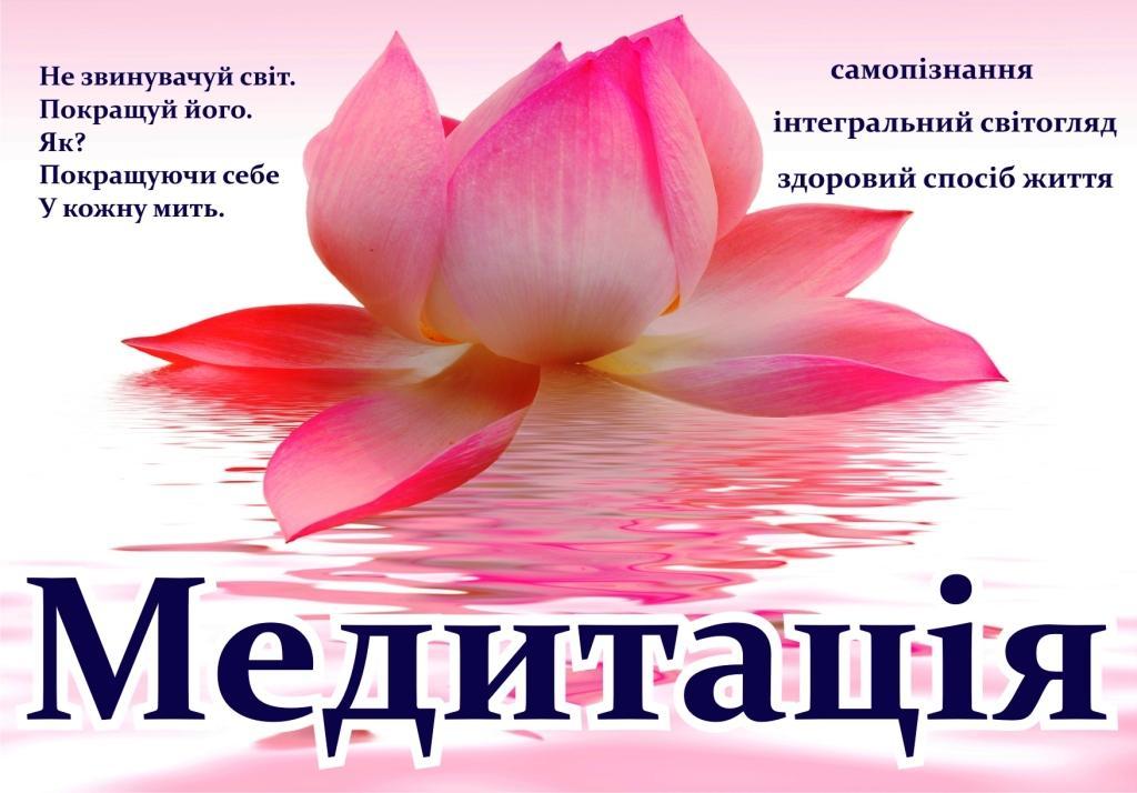 Сила Медитації у Вінниці
