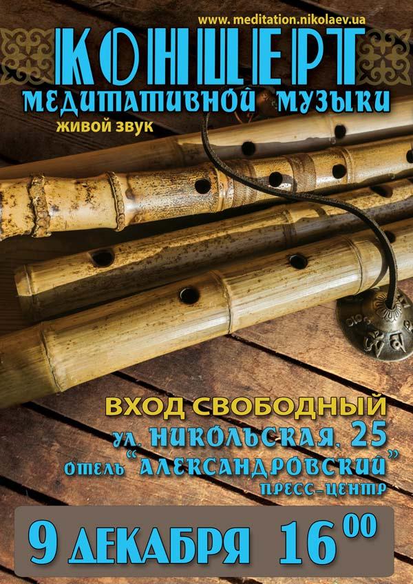 Концерт группы «Внутреннее путешествие». 9 декабря. Николаев