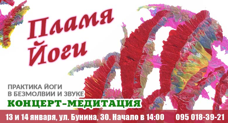 Концерт-медитація- спів мантр, 13-14 січня, м. Одеса