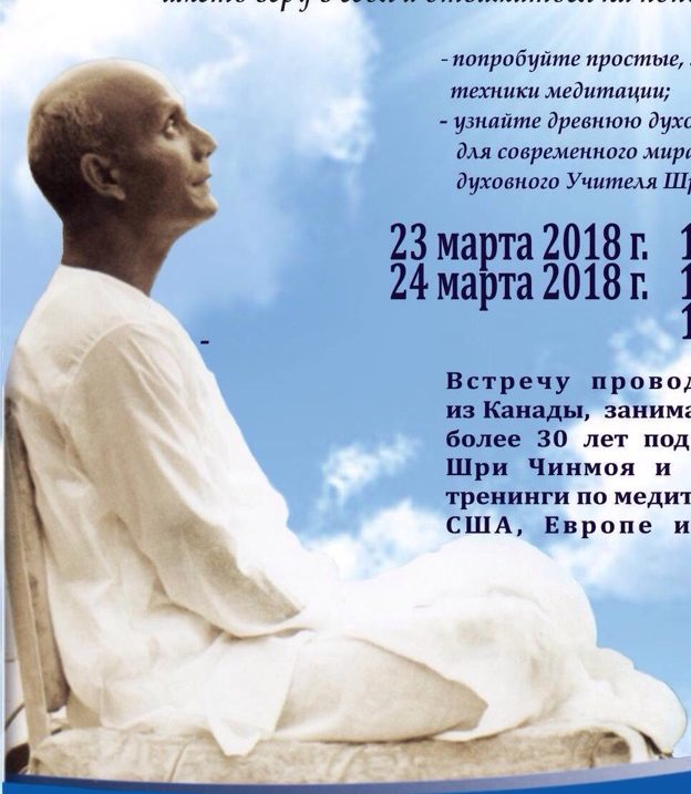 Медитація – гармонія життя. 23-24 березня, Київ