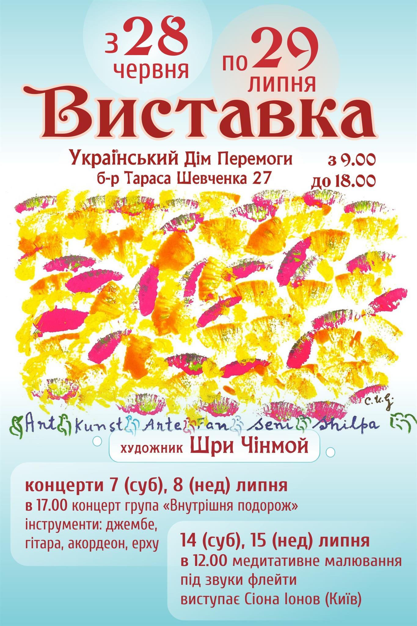 Выставка медитативной живописи, г. Тернополь
