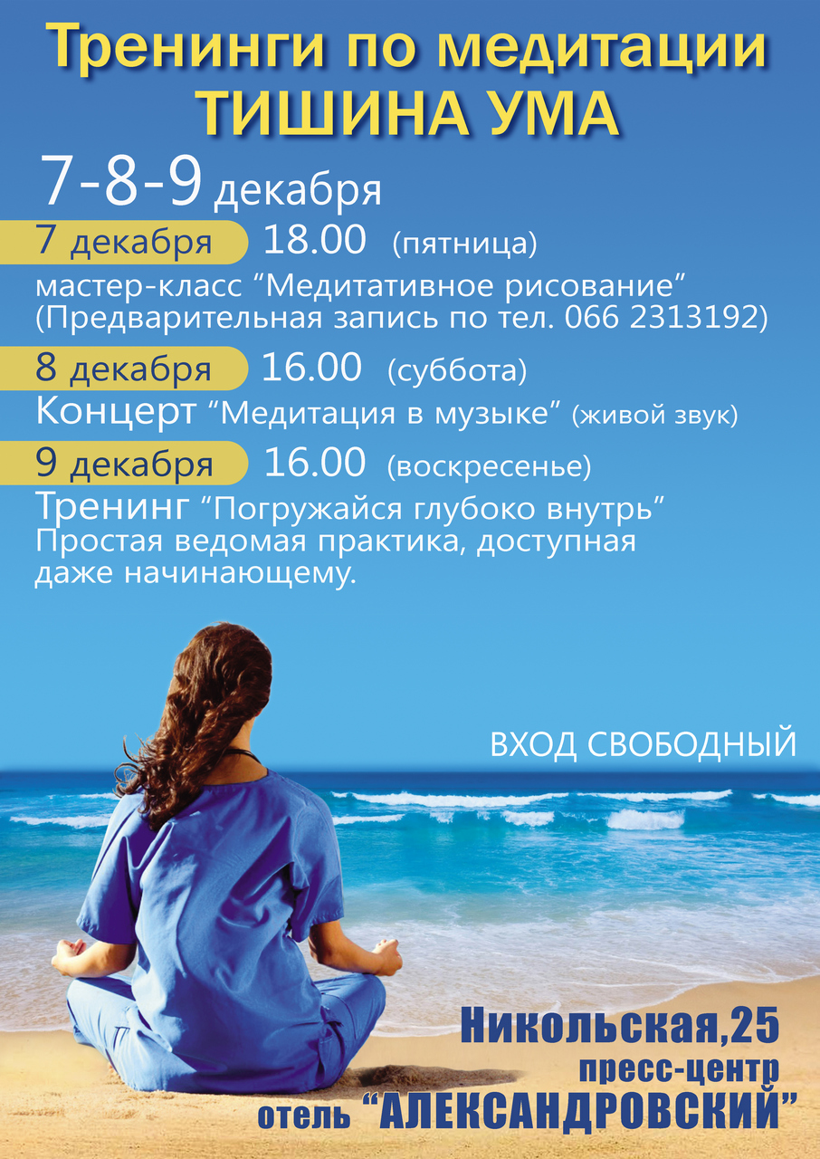 Мастер-классы в Николаеве