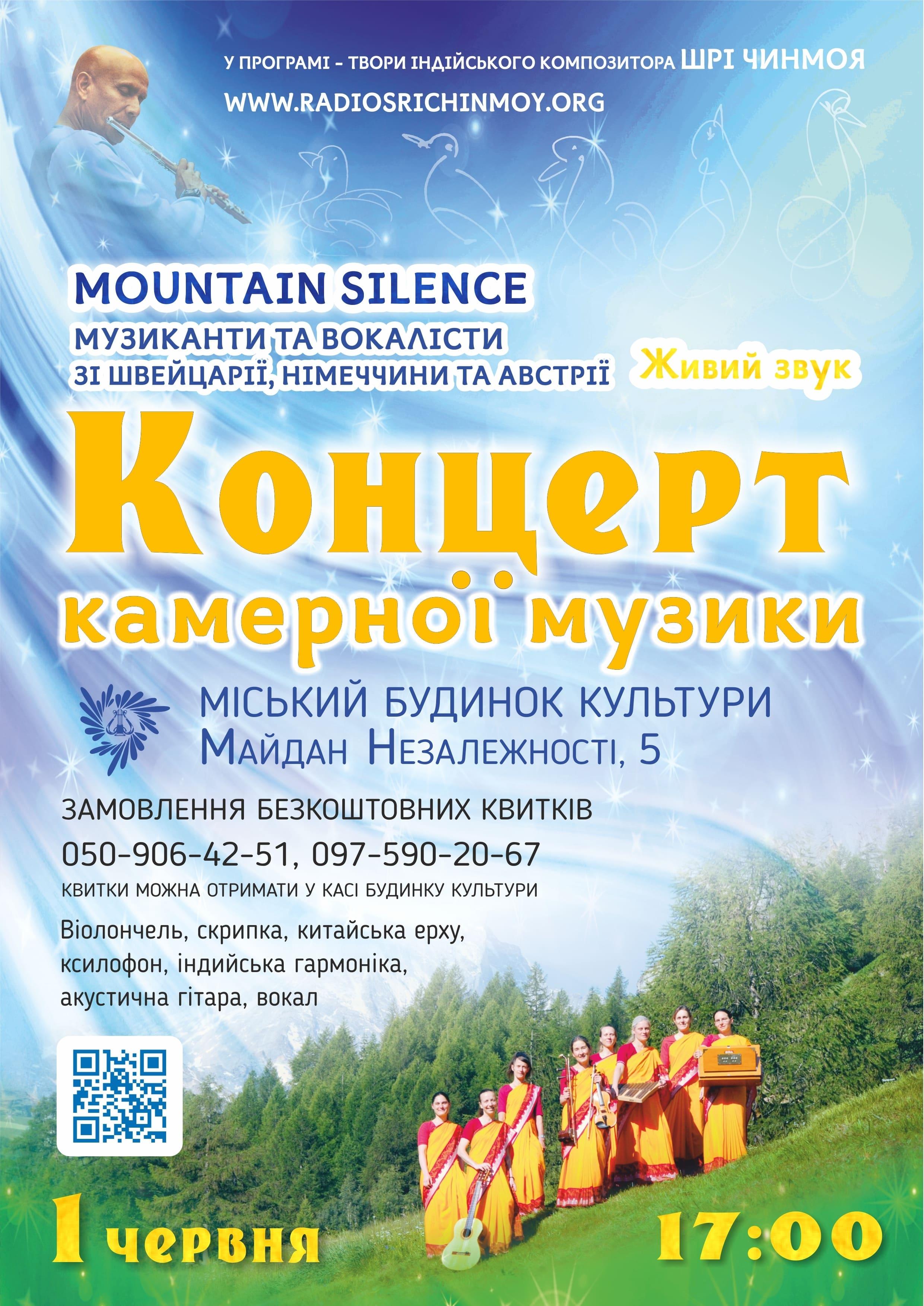 Концерт групи Mountain Silence в Полтаві