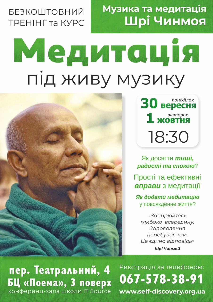 Курс медитації у Харкові